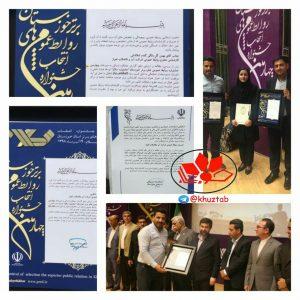 IMG 20190710 230506 376 300x300 درخشش شرکت آب و فاضلاب اهواز در چهارمین جشنواره روابط عمومی های برتر استان خورستان
