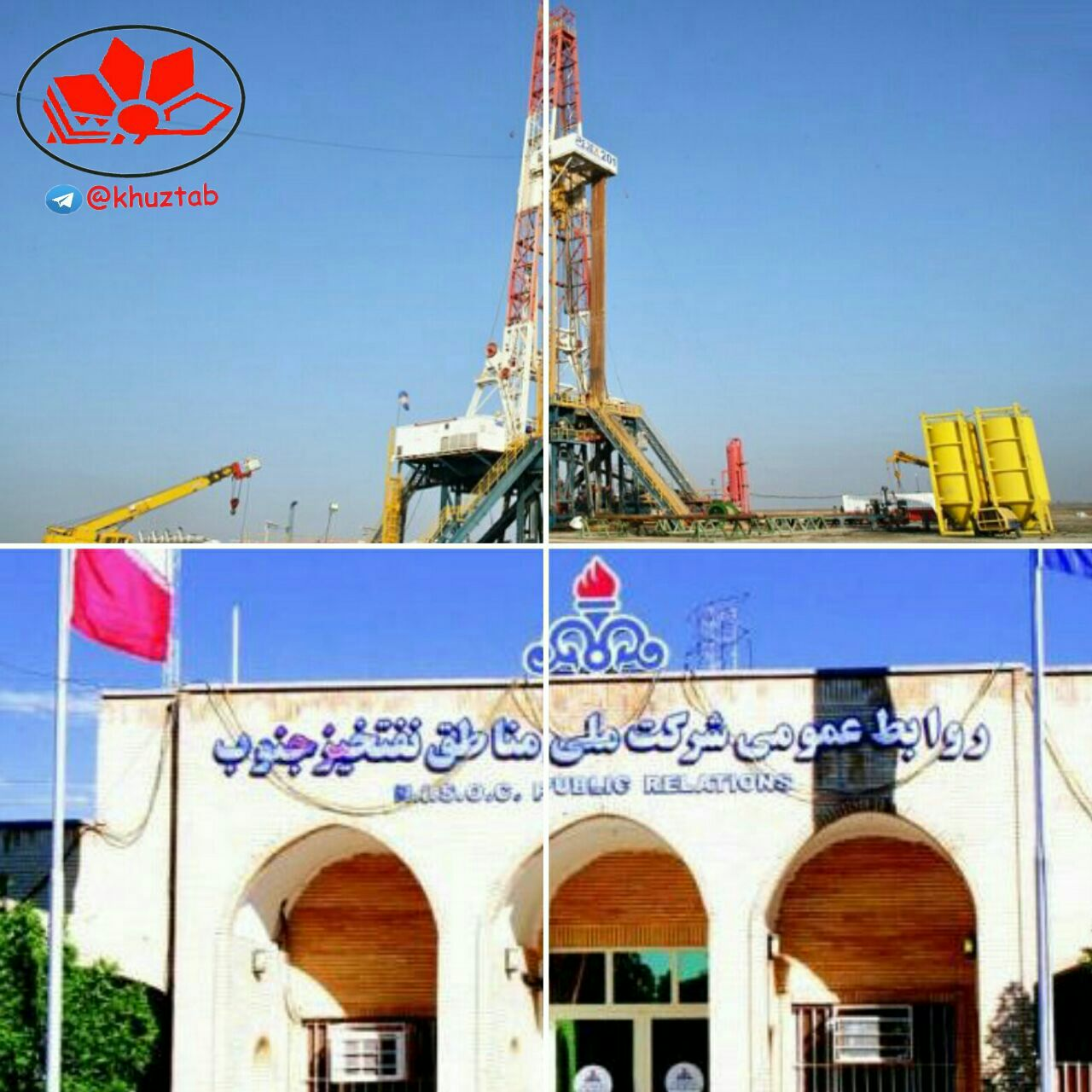 IMG 20190711 051512 365 مناطق نفت خیز جنوب و ملی حفاری ایران همکاری می کنند