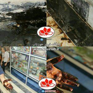 IMG 20190713 070449 164 300x300 جوشش مواد نفتی از زیر یک مغازه + تصاویر