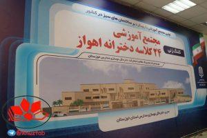 IMG 20190722 125928 475 300x200 احداث خاص ترین مدرسه استان خوزستان شروع شد
