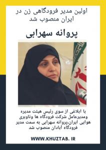 IMG 20190730 101047 212x300 اولين مدير فرودگاهي زن در ايران منصوب شد