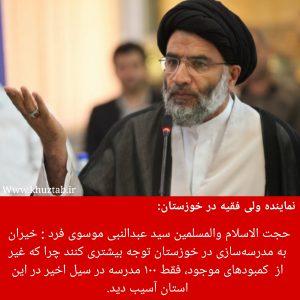 PhotoGrid 1564052374150 300x300 خیران به مدرسهسازی در خوزستان توجه بیشتری کنند