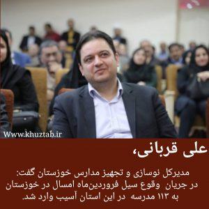 PhotoGrid 1564083406493 300x300 سیل به ۱۱۳ مدرسه خوزستان آسیب وارد کرد