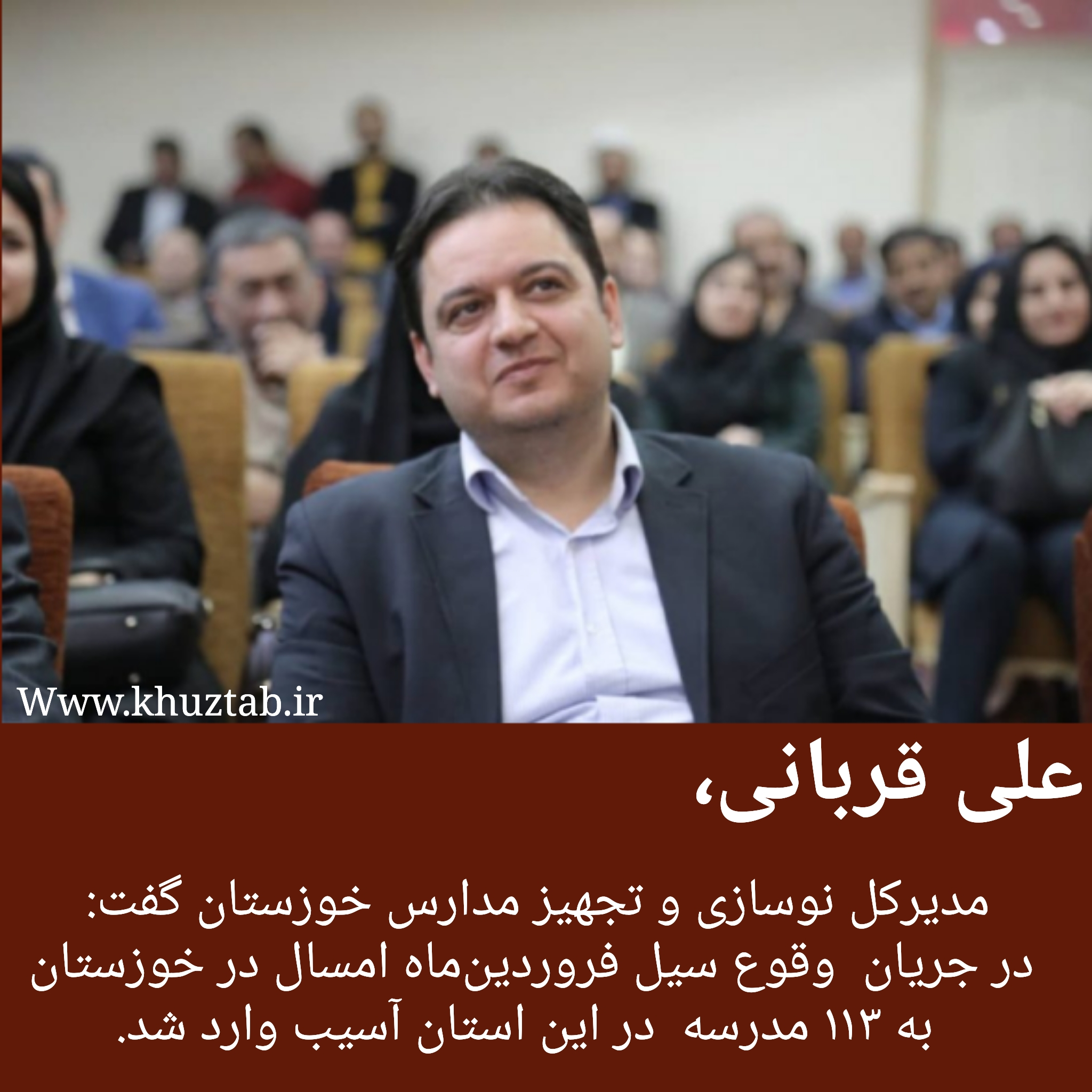 PhotoGrid 1564083406493 سیل به ۱۱۳ مدرسه خوزستان آسیب وارد کرد