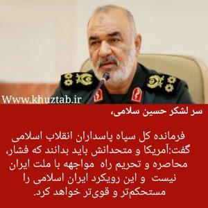 PhotoGrid 1564138855458 300x300 فشار و تحریم راه مواجهه با ملت ایران نیست
