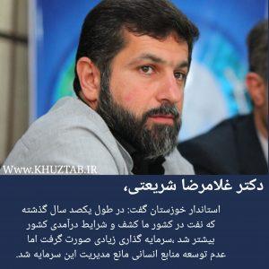 PhotoGrid 1564140583561 300x300 استاندار خوزستان : عدم توسعه منابع انسانی مانع مدیریت سرمایه می شود