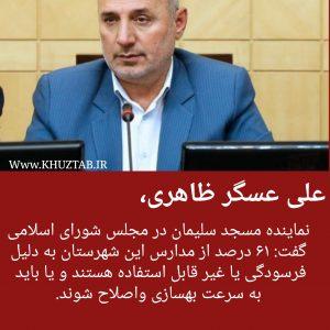 PhotoGrid 1564142024272 300x300 نماینده مسجدسلیمان در مجلس :۶۱ درصد از مدارس این شهرستان غیر قابل استفاده است