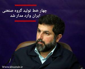 PicsArt 07 22 03.22.41 300x244 چهار خط تولید گروه صنعتی فولاد ایران وارد مدار شد