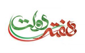 636685421949254661 300x187 اعضای ستاد گرامیداشت هفته دولت در خوزستان منصوب شدند