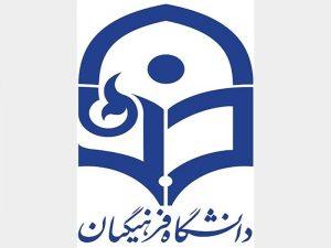 850606 300x225 «دانشگاه فرهنگیان یا دبیرستان شبانه»