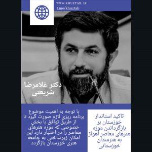 IMG 20190801 231610 639 300x300 تاکید استاندار خوزستان بر بازگرداندن موزه هنرهای معاصر اهواز به هنرمندان خوزستانی