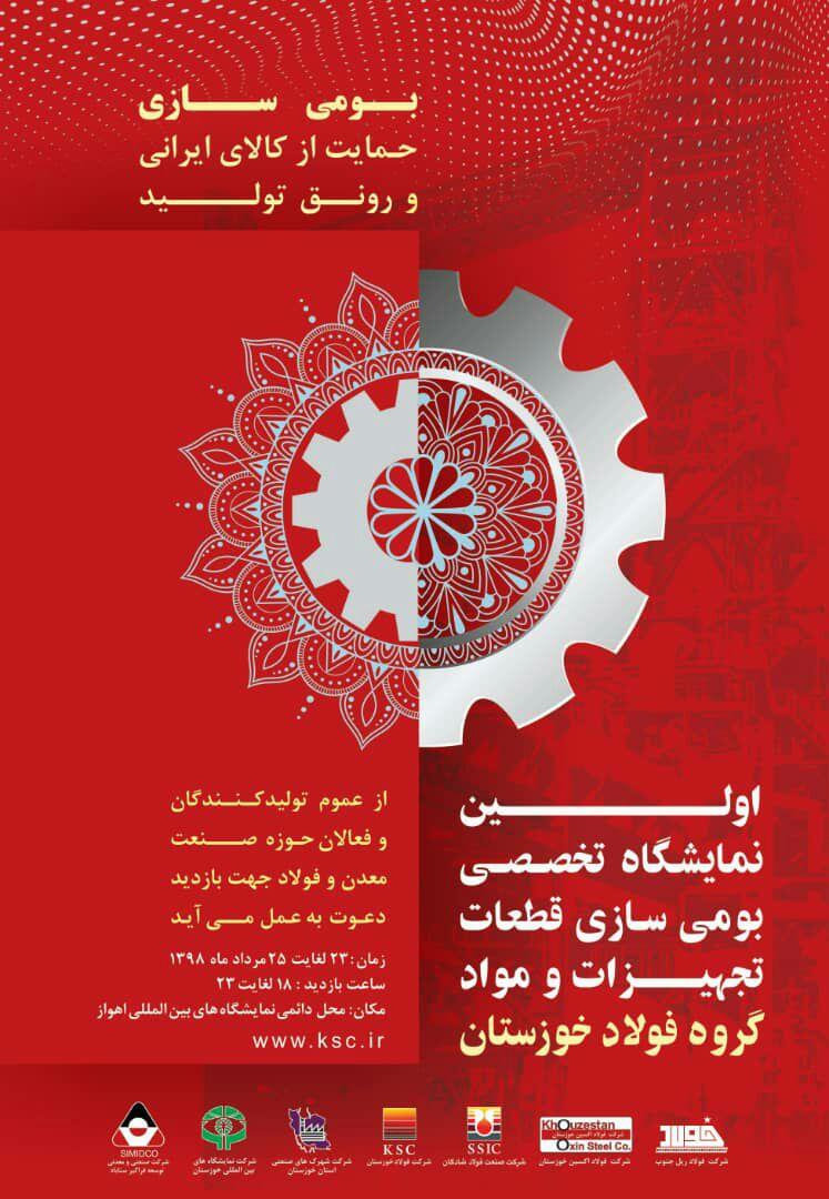 IMG 20190808 191315 613 فراخوان شرکت فولاد خوزستان از سازندگان قطعات، تجهیزات، مواد و تولید کنندگان داخلی در استان خوزستان