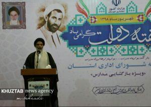 IMG 20190826 001306 300x213 فرمان رهبر برای تامین منابع مالی لازم جهت حل مشکل فاضلاب خوزستان