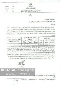 IMG 20190826 203426 160 218x300 شرکت شهرکهای صنعتی استان، برترین دستگاه اجرایی خوزستان شد