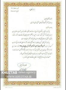 IMG 20190826 203432 907 220x300 شرکت شهرکهای صنعتی استان، برترین دستگاه اجرایی خوزستان شد
