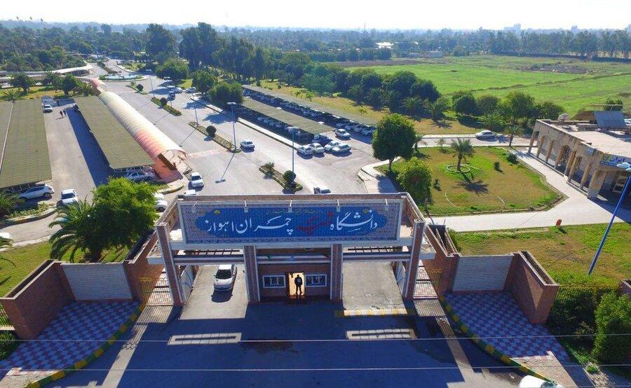 4321826 رتبه دانشگاه شهید چمران، به عنوان اولین سرمایه فرهنگی ایران و جهان
