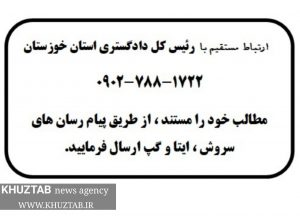 IMG 20190907 155810 619 300x221 ارتباط مستقیم با رئیس کل دادگستری خوزستان فراهم شد