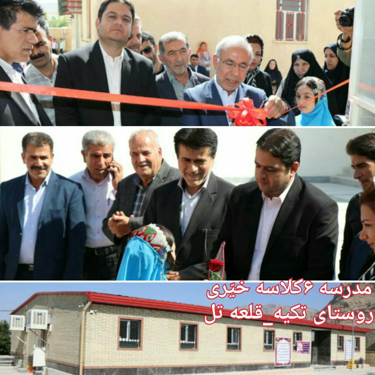 IMG 20190925 104700 128 1 ۱۰ کلاس جدید به ظرفیت مدارس قلعه تل باغملک افزوده شد