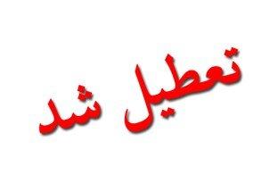 تعطیلی خوزستان تعطیلی ادارات و مدارس برخی از شهرستان های استان خوزستان