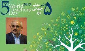 326 10 300x181 پیام وزیرآموزش و پرورش به مناسبت 5 اکتبر روز جهانی معلم