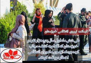 IMG 20191004 WA0028 1 300x208 پنج هزار برخورد جدی نیروی انتظامی با کشف حجاب در خوزستان / ۹۷ درصد این برخوردها در اهواز صورت گرفت