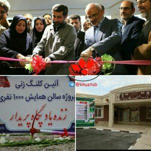 IMG 20191004 181123 591 300x300 سفر وزیر آموزش و پرورش و رییس سازمان نوسازی مدارس کشور به خوزستان