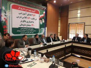 IMG 20191004 185546 612 300x225 توسعه فضاهای آموزشی در خوزستان از طریق تعهد وزارت نفت در عمل به مسئولیت های اجتماعی