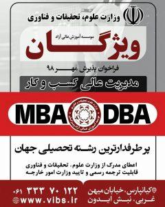 IMG 20191008 230753 692 240x300 آخرین مهلت پذیرش دوره های عالی MBA و DBA در موسسه آموزش عالی آزاد ویژگان اهواز
