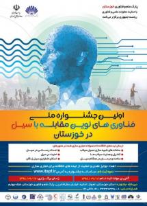 IMG 20191011 010833 215x300 برگزاری اولین جشنواره ملی فناوریهای نوین مقابله با سیل در خوزستان