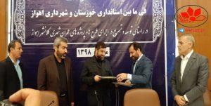 IMG 20191021 191042 453 300x151 انعقاد تفاهمنامه ۲۸۰ میلیاردی میان استانداری خوزستان و شهرداری اهواز