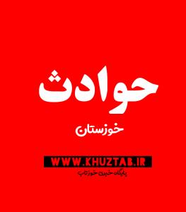 quote 1571514771591 263x300 تصادف زنجیره ای در محل پمپ بنزین سرخه  سه راهی فکه (خوزستان) 5 کشته و 8 مصدوم بر جای گذاشت / اختلاف خانوادگی در آبادان 2 را قربانی کرد