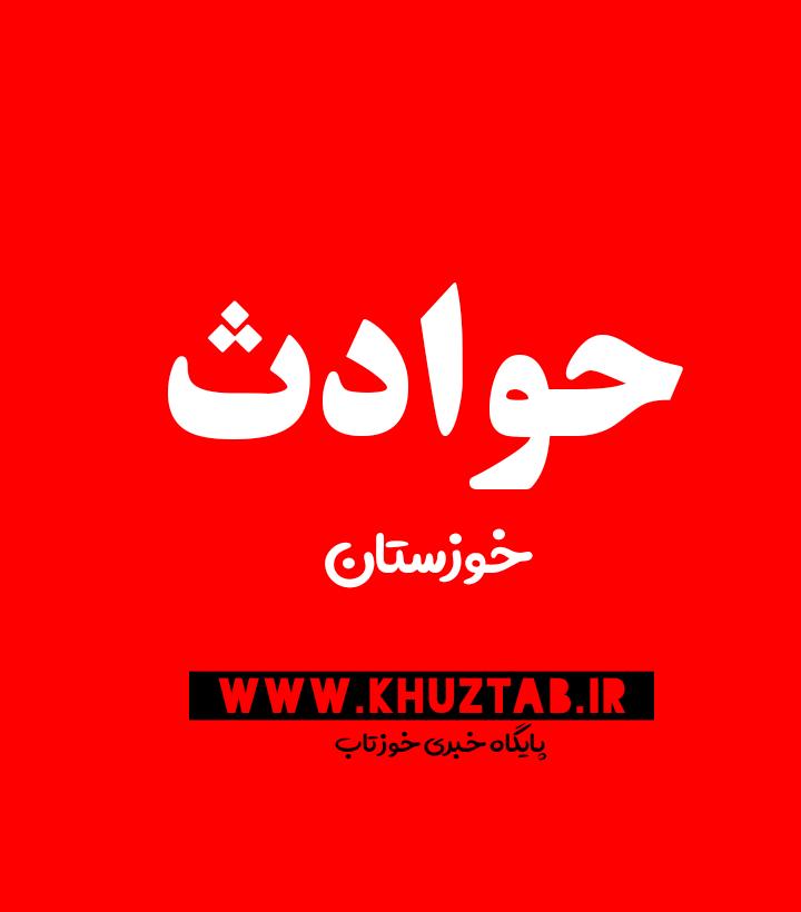 quote 1571514771591 تصادف زنجیره ای در محل پمپ بنزین سرخه سه راهی فکه (خوزستان) 5 کشته و 8 مصدوم بر جای گذاشت / اختلاف خانوادگی در آبادان 2 را قربانی کرد