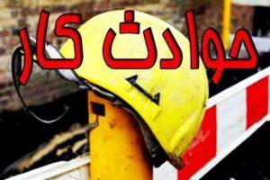 اصفهان حوادثمحیطکار 300x200 ۲ کشته و ۱ مصدوم بر اثر ریزش مواد اولیه در سیلو شرکت گچ رامهرمز