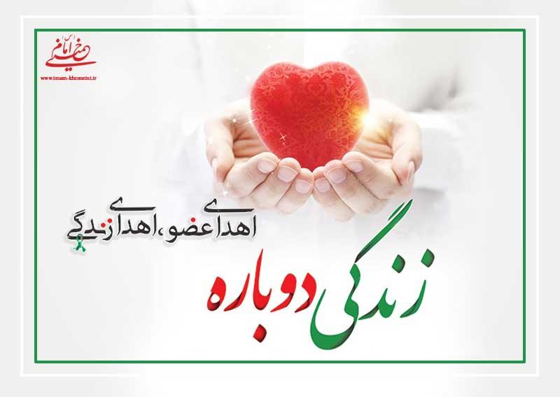 72 P 404 نهمین عمل اهدای عضو در بیمارستان گلستان اهواز انجام