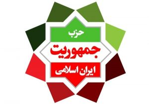 IMG 20191101 WA0078 300x209 پنج خوزستانی در شورای مرکزی حزب جمهوریت ایران اسلامی