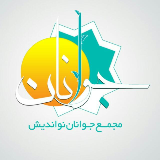 IMG 20191105 WA0029 مجمع جوانان نواندیش استان خوزستان آغاز به کار کرد