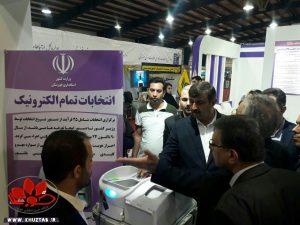 IMG 20191101 222017 752 300x225 دولت الکترونیک باید به صورت عملی در خوزستان پیاده سازی شود/ضرورت حمایت از  بومی سازی دانش در شرایط تحریم