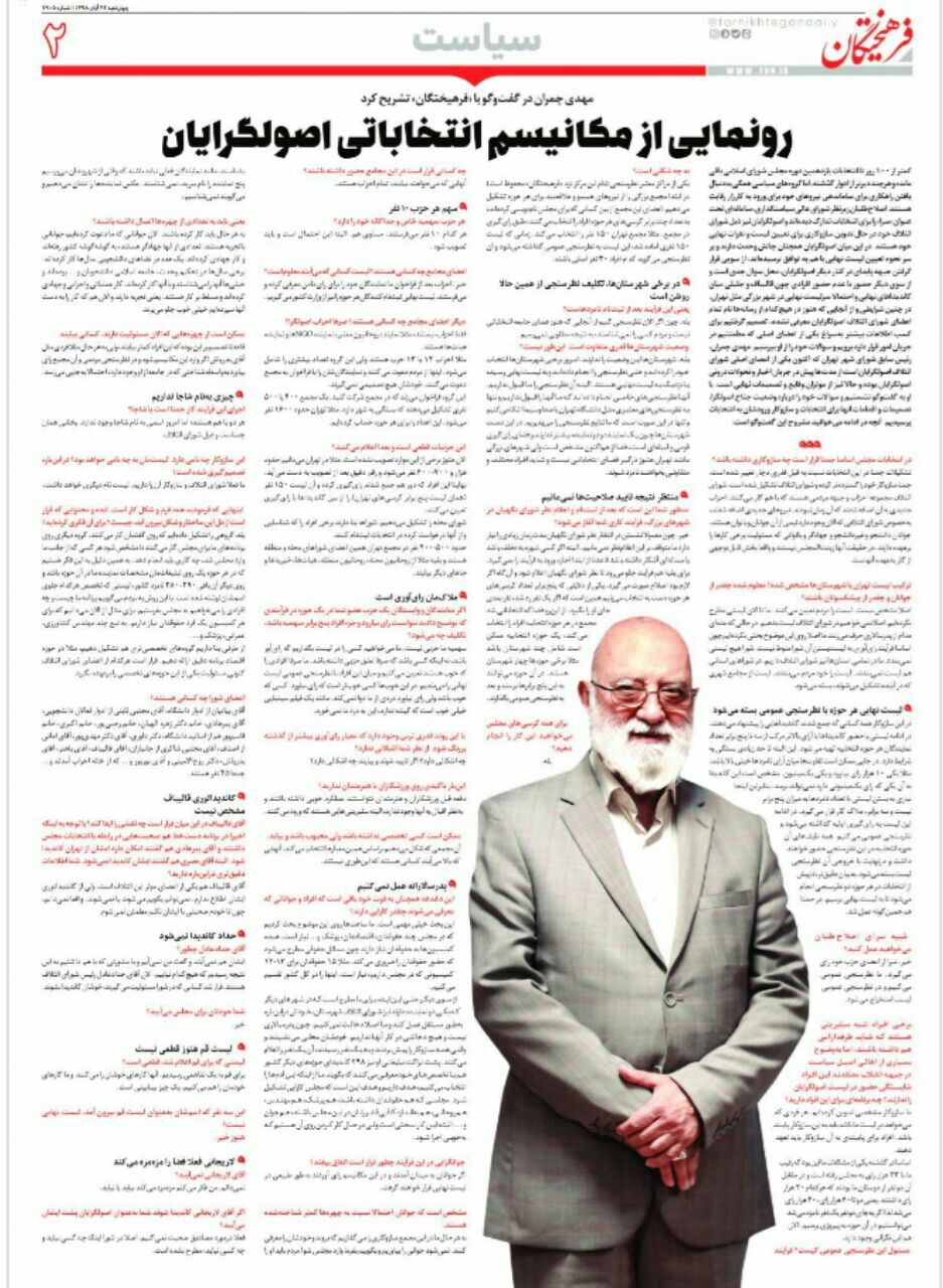 IMG 20191113 045622 480 رونمایی از مکانیسم انتخاباتی اصولگرایان