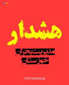 Picto 1573576883086 245x300 ورود سامانه بارشی، برف و باران، رعدوبرق و تندباد به استان خوزستان