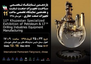 273618 300x212 اهواز میزبان نمایشگاه ساخت داخل تجهیزات صنعت نفت و حفاری است