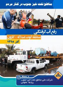 IMG 20191222 WA0013 216x300 ادامه خدمات رسانی مناطق نفت خیز جنوب برای رفع آبگرفتگی معابر