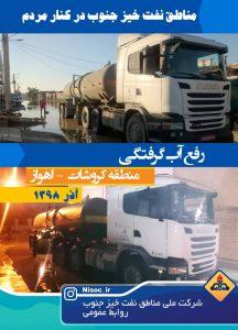 IMG 20191222 WA0014 216x300 ادامه خدمات رسانی مناطق نفت خیز جنوب برای رفع آبگرفتگی معابر