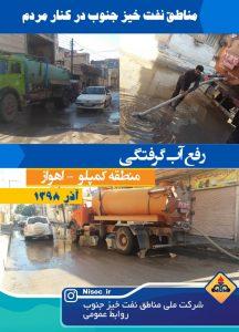 IMG 20191222 WA0015 216x300 ادامه خدمات رسانی مناطق نفت خیز جنوب برای رفع آبگرفتگی معابر