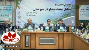 IMG 20191223 000616 280 300x169 نخستین سمپوزیوم تحلیل صنعت نیشکر در خوزستان برگزار شد