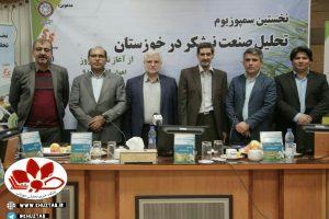 IMG 20191223 000636 443 300x200 نخستین سمپوزیوم تحلیل صنعت نیشکر در خوزستان برگزار شد