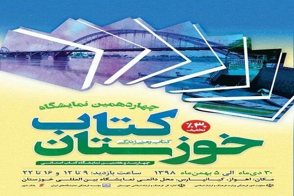 4404303 836 چهاردهمین نمایشگاه کتاب خوزستان برگزار میشود