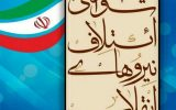 IMG 20200130 223745 331 160x100 بیانیه شورای ائتلاف نیروهای انقلاب اسلامی حوزه انتخابیه اهواز، کارون، باوی و حمیدیه