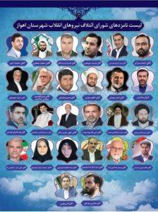 jamna ahvaz 224x300 چرا ائتلاف نیروهای انقلاب اهواز با هوادارانش صادق نیست؟