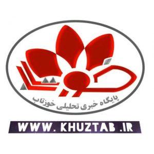 khuztab 300x300 به چه کسی رأی بدهیم؟