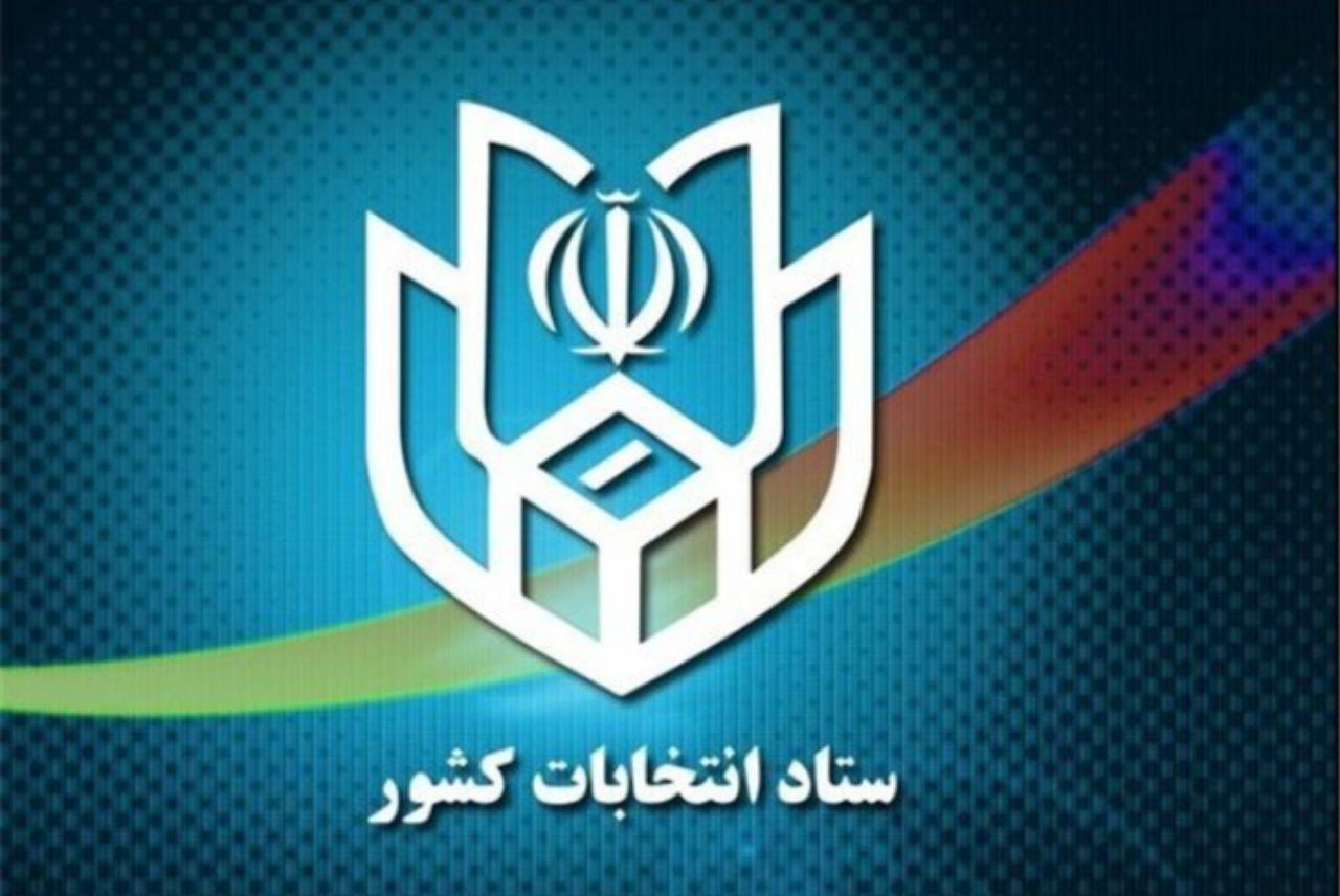 IMG 20200219 222305 115 اسامی نهایی و کد ۹۳ نامزد حوزه انتخابیه اهواز، باوی، حمیدیه و کارون
